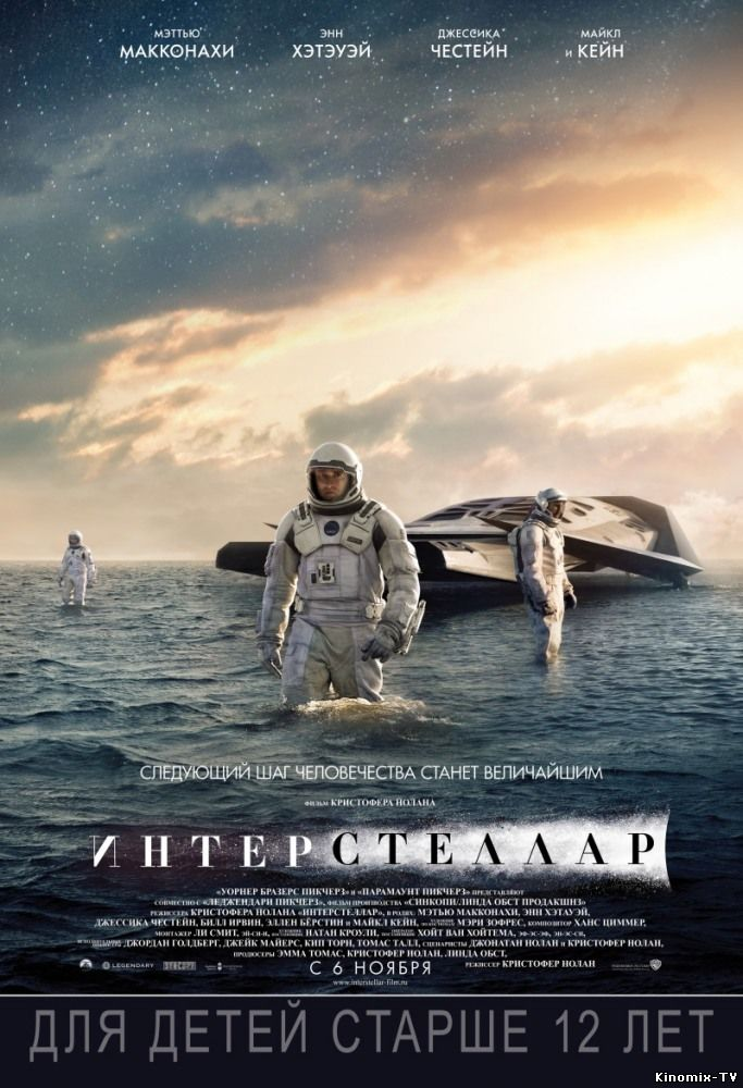 Интерстеллар / Interstellar